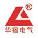 上海华宿电气股份有限公司