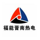 福建省福能晋南热电有限公司
