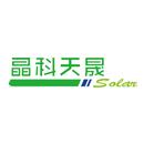 江苏晶科天晟能源有限公司