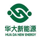 长春华大新能源有限责任公司