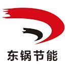 福建省东锅节能科技有限公司