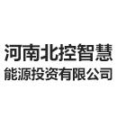 河南北控智慧能源投资有限公司