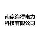 南京海得电力科技有限公司