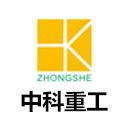 江苏中科重工股份有限公司