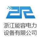 浙江能容电力设备有限公司