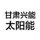 甘肃兴能太阳能有限公司