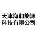 天津海润能源科技有限公司
