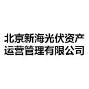 北京新海光伏资产运营管理有限公司