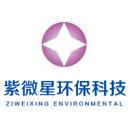 苏州紫微星环保科技有限公司