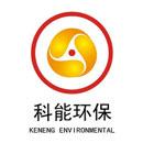 浙江科能环保技术有限公司