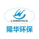 吉林省隆华环保设备工程有限公司