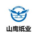 山鹰华中纸业有限公司