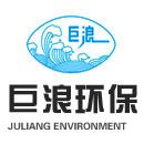 上海巨浪环保有限公司