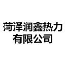 菏泽润鑫热力有限公司