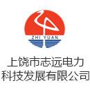 上饶市志远电力科技发展有限公司