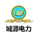 浙江城源电力承装工程有限公司