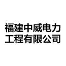 福建中威电力工程有限公司