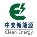 江苏中交新能源科技有限公司
