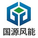 江苏国源风能科技有限公司