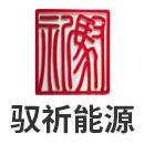 驭祈(上海)能源科技有限公司