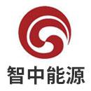 北京智中能源互联网研究院有限公司