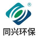 同兴环保科技股份有限公司