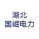 湖北国崛电力工程股份有限公司