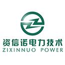 资信诺电力技术(北京)有限公司