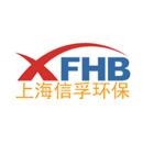 上海信孚环保技术工程有限公司
