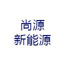 广东尚源新能源科技有限公司
