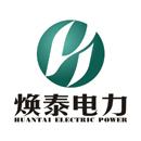 广东焕泰电力建设有限公司