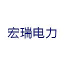 内蒙古宏瑞电力检修有限责任公司