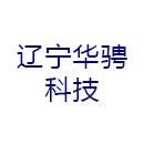 辽宁华骋科技有限公司