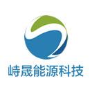 峙晟能源科技(上海)有限公司