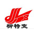 广西柳州特种变压器有限责任公司