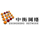 云南中衡网络技术有限公司