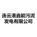 连云港鑫能污泥发电有限公司
