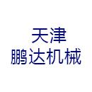 天津市鹏达机械传动设备有限公司