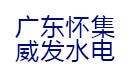 广东怀集威发水电亚博体育app下载安卓版