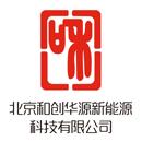 北京和创华源新能源科技有限公司