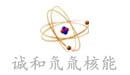 石家庄诚和氘氚核能技术咨询服务有限公司