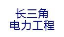 浙江宁波长三角电力工程有限公司