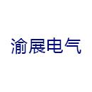 重庆市渝展电气有限公司