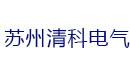 苏州清科电气有限公司