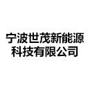 宁波世茂新能源科技有限公司