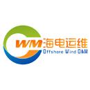 福建海上风电运维服务有限公司
