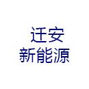 华电河北迁安新能源发电有限公司