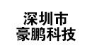深圳市豪鹏科技有限公司