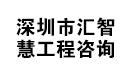 深圳市汇智慧工程咨询有限公司