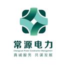 江苏常源电力建设监理有限公司